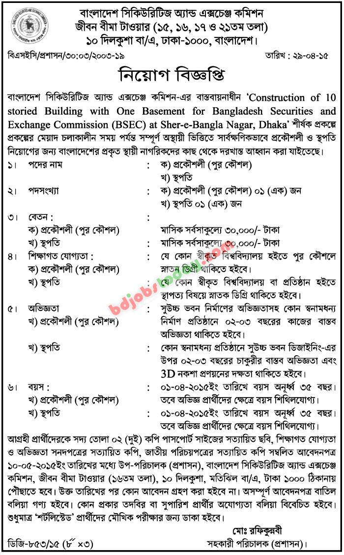 securities and exchange commission of bangladesh Us securities and exchange commission search secgov company filings | more search options  search for the company's official name rather than its common name.