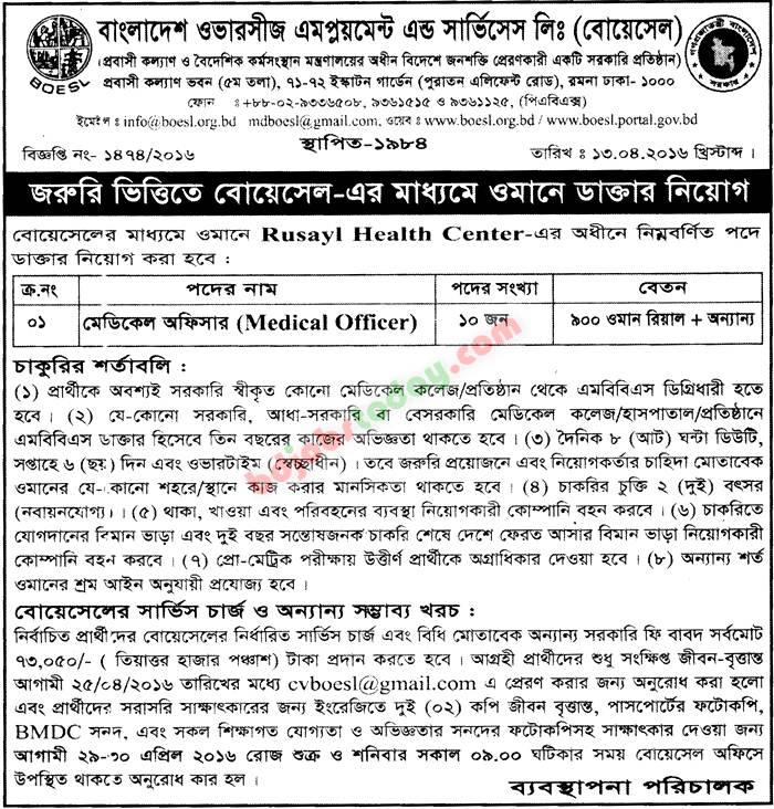 Bangladesh Overseas Employment And Services Ltd Boesl