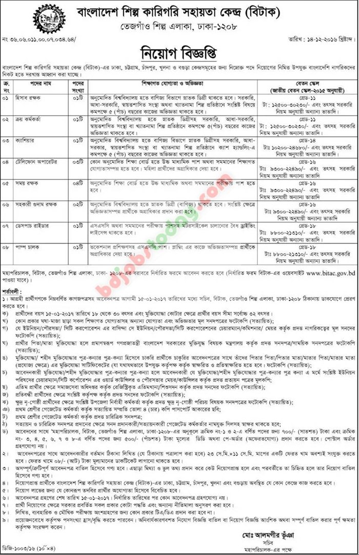 Bangladesh Industrial and Technical Assistance Center (BITAC) jobs