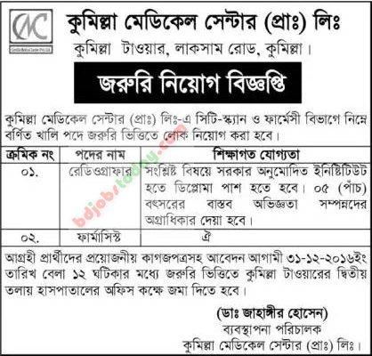 Job In Comilla