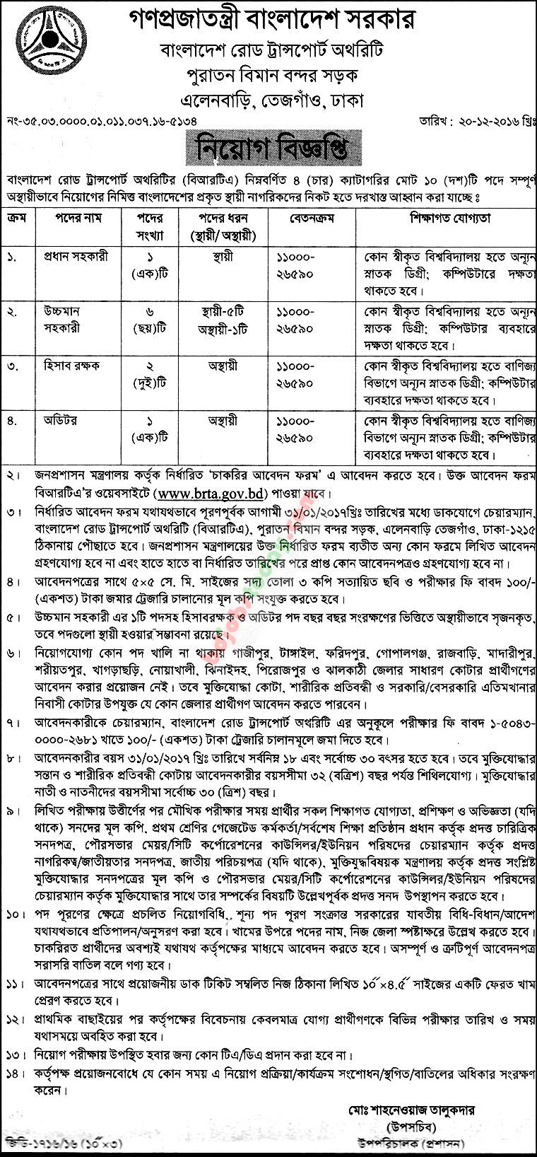 Bangladesh Road Transport Authority-BRTA jobs