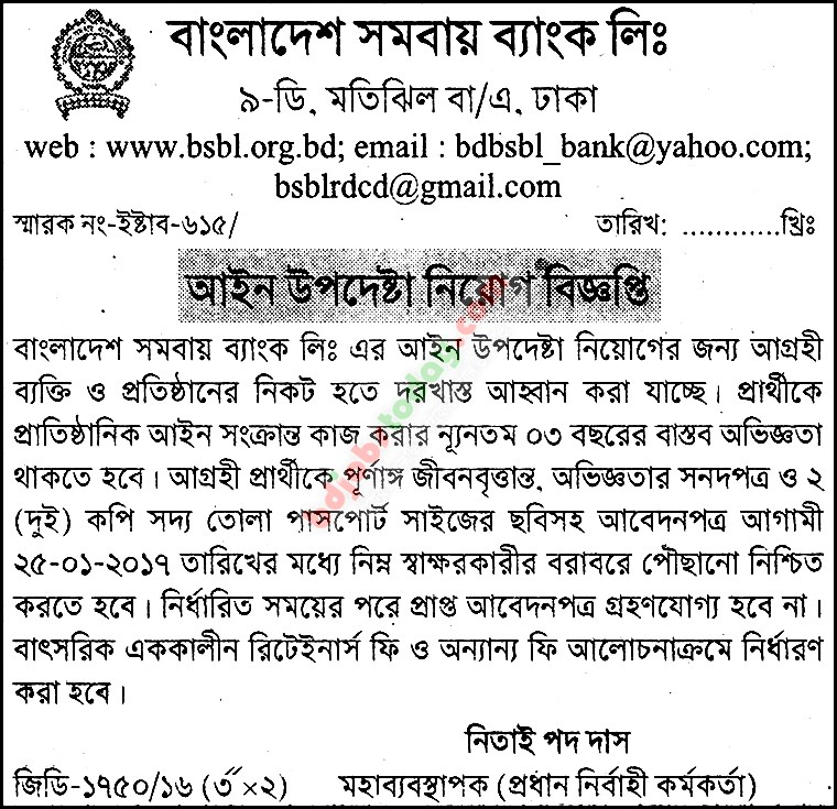 Bangladesh Shomobay Bank Limited jobs