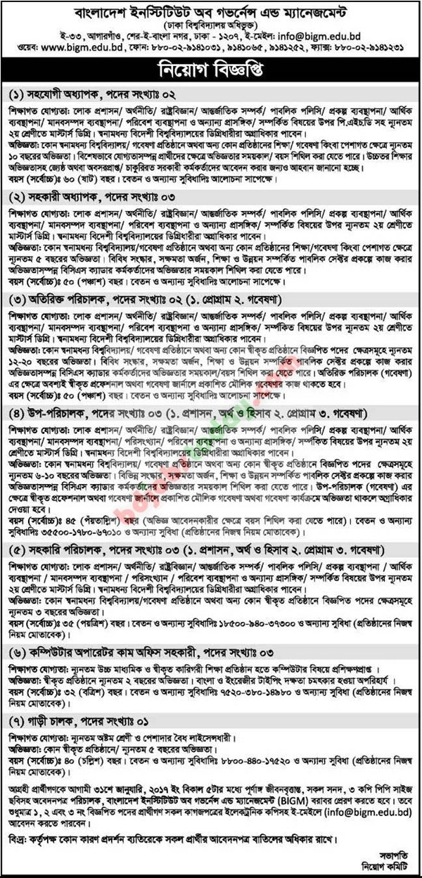 Bangladesh Institute of Governance & Management jobs