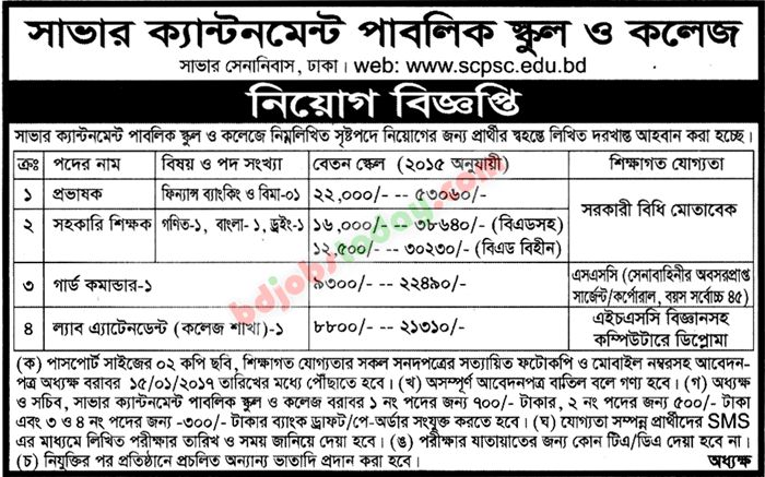 Savar Cantonment Public School and College jobs