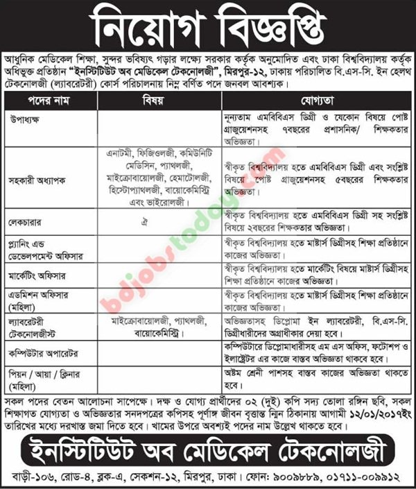 Institute of Medical Technology jobs