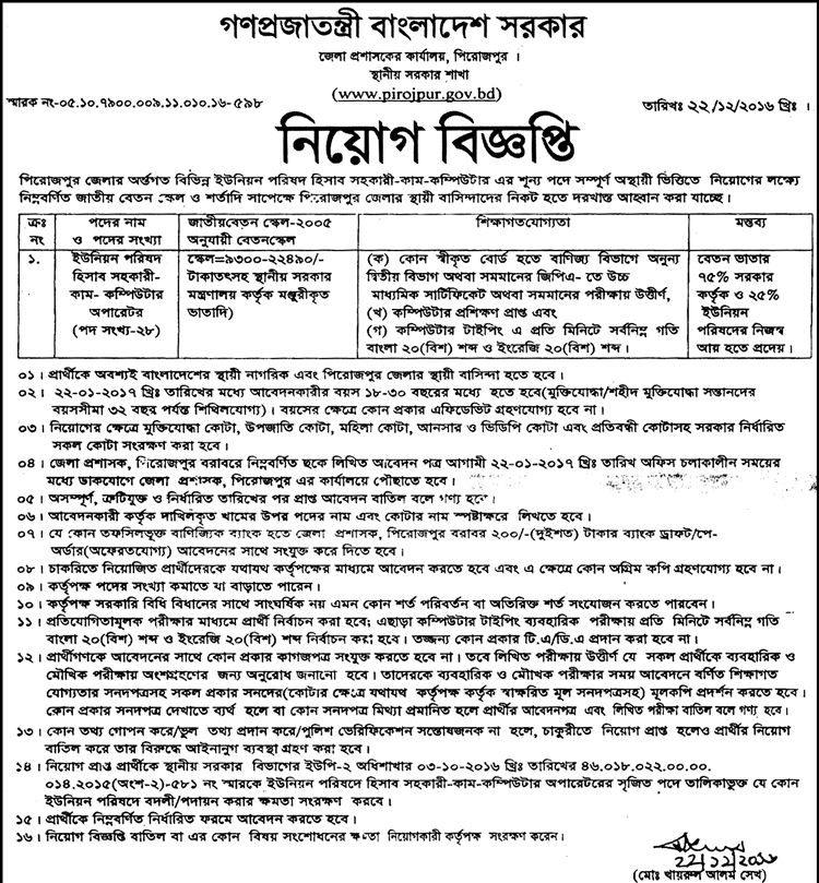 Office of District Commissioner, Pirojpur jobs