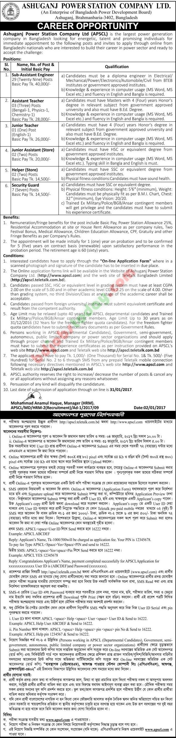 Ashuganj Power Station Company Ltd jobs