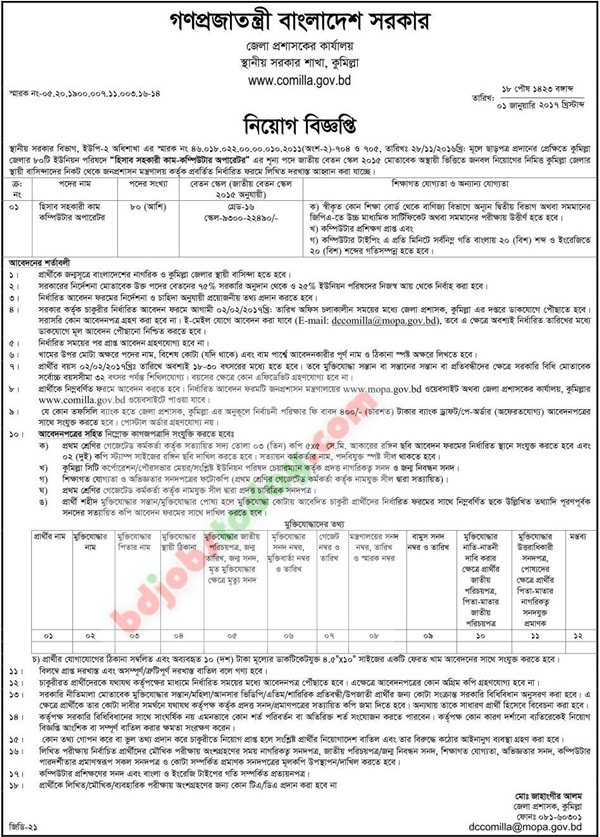 Office of District Commissioner, Comilla jobs