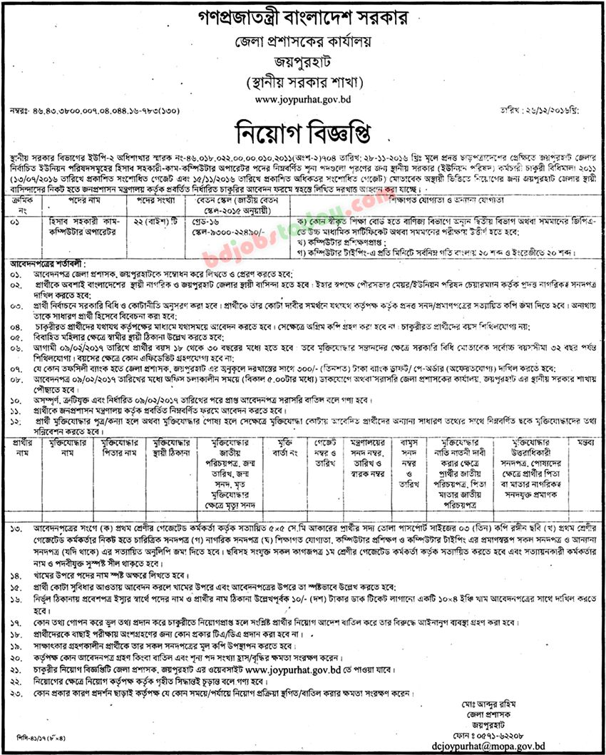 Office of District Commissioner, Joypurhat jobs