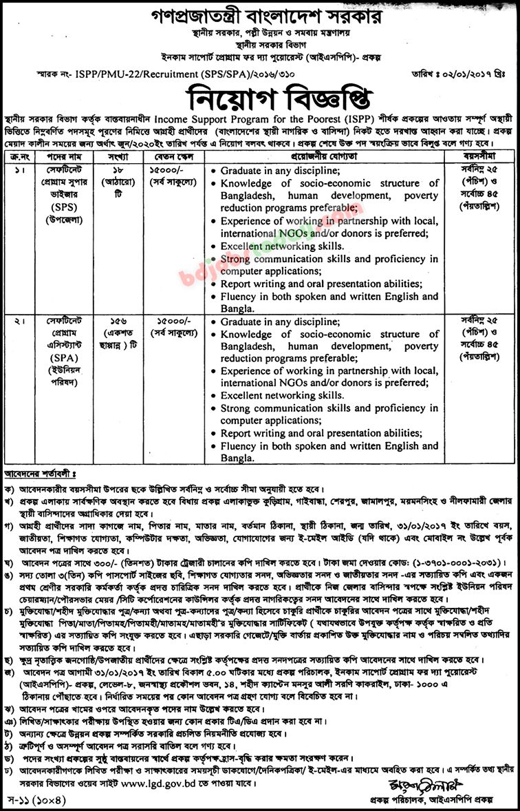 Ministry Of LGRD and Co-Operatives jobs
