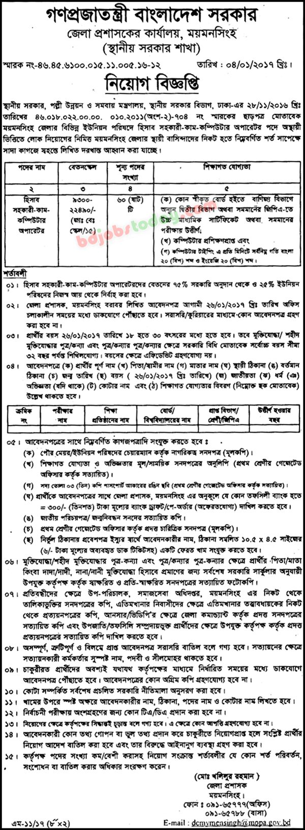 Office of District Commissioner, Mymensingh jobs