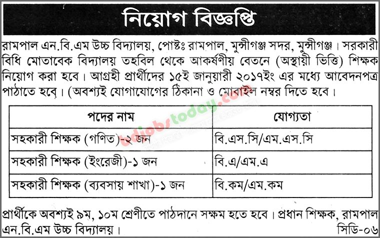 Rampal NBM High School jobs