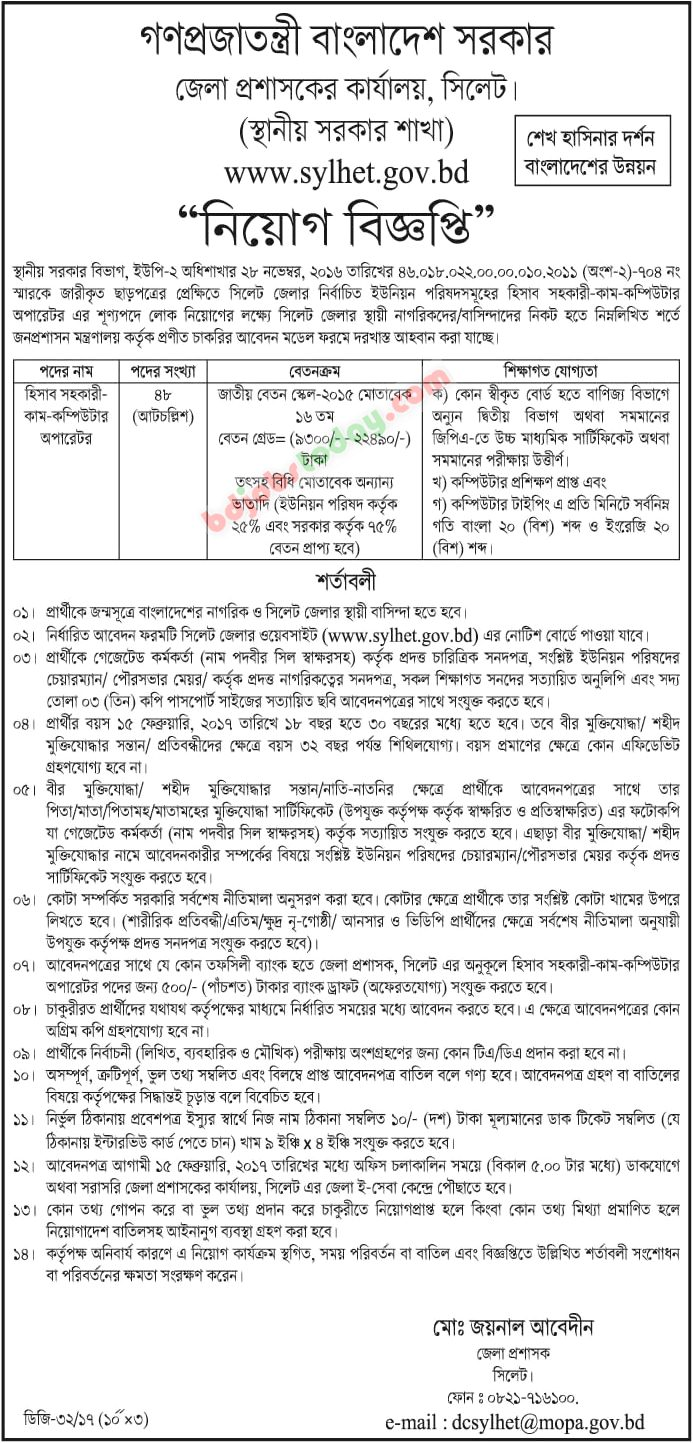 Office of District Commissioner, Sylhet jobs