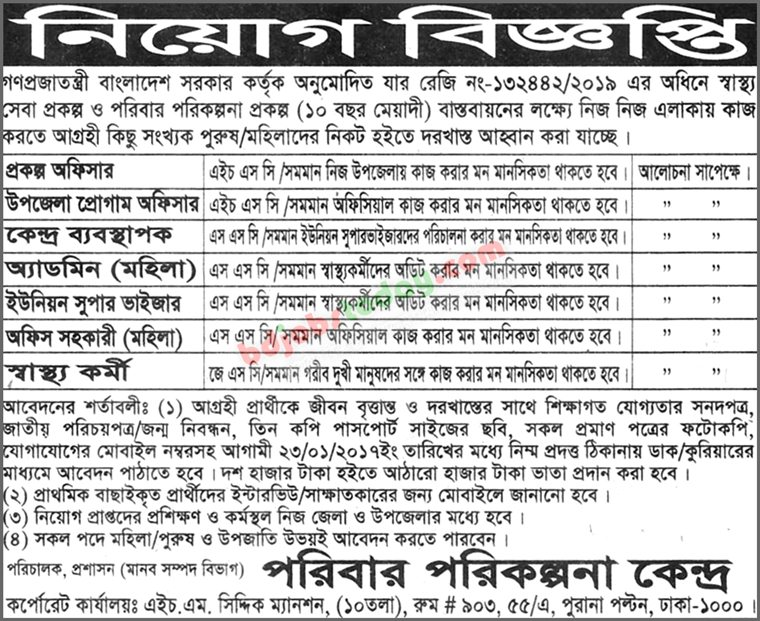 Family Planning Center jobs