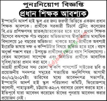 Ispahani Adarsha High School jobs