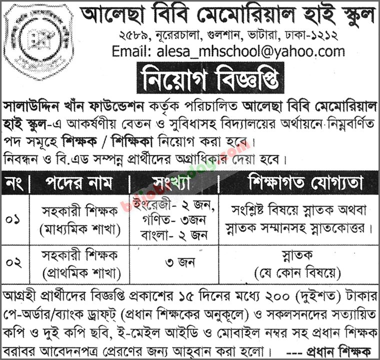 Alesa Bibi Memorial High School jobs