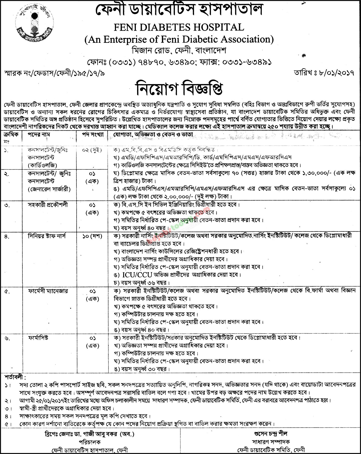 Feni Diabetes Hospital jobs