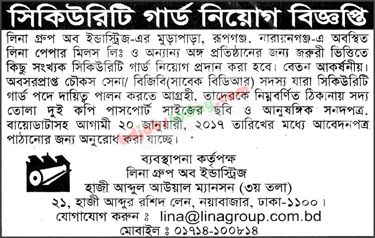 Lina Group of Industries jobs