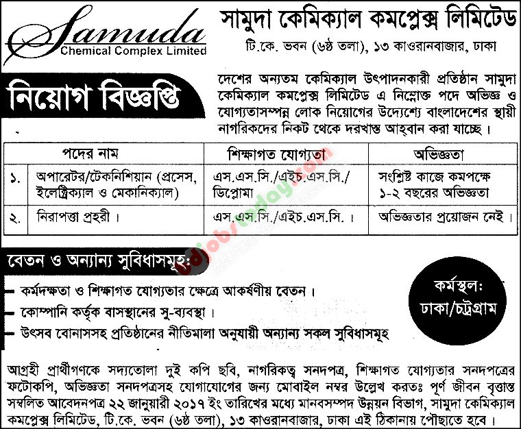 Samuda Chemical Complex Ltd jobs