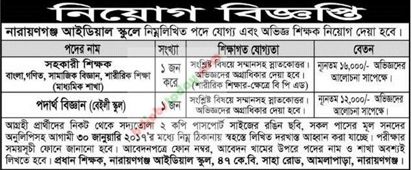 Narayanganj Ideal School jobs