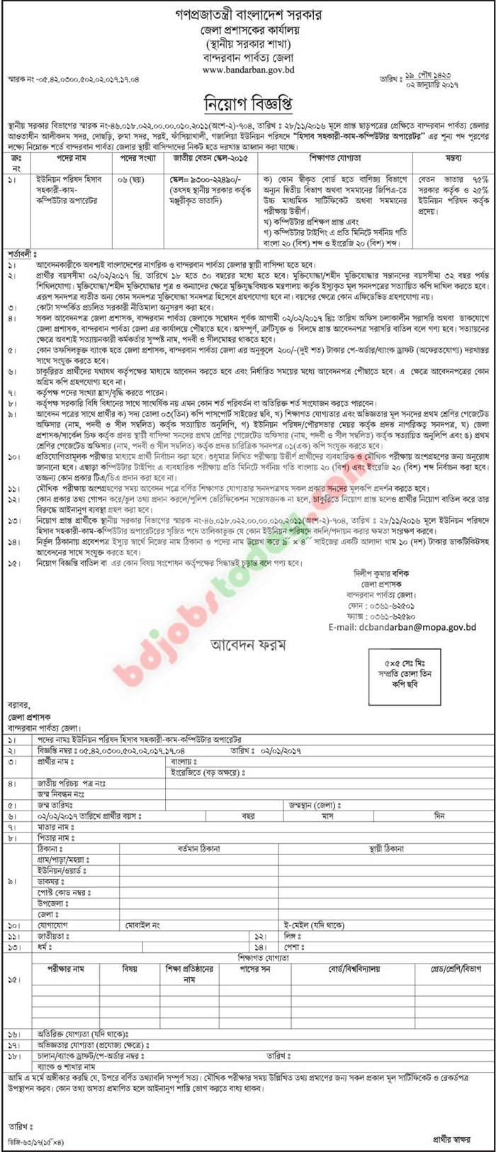 Office of District Commissioner, Bandarban Hill Tracks jobs