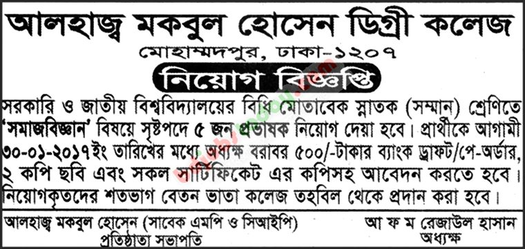 Alhaj Makbul Hossen Degree College jobs