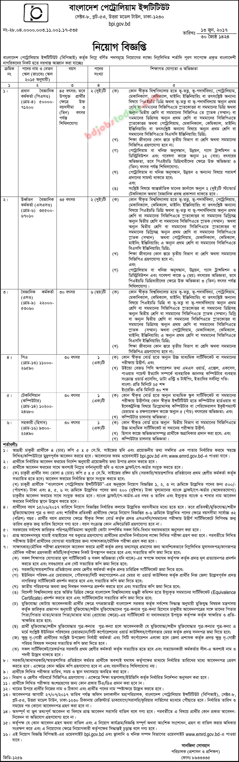 Bangladesh Petroleum Institute (BPI) jobs