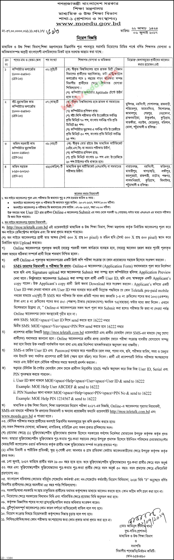 Directorate of Secondary and Higher Education (DSHE) jobs