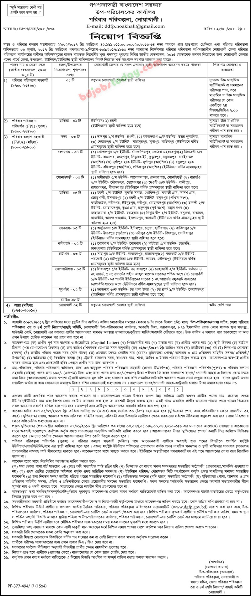 Office of Deputy Director of Family Planning, Noakhali jobs