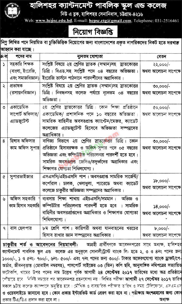 Halishahar Cantonment Public School and College jobs