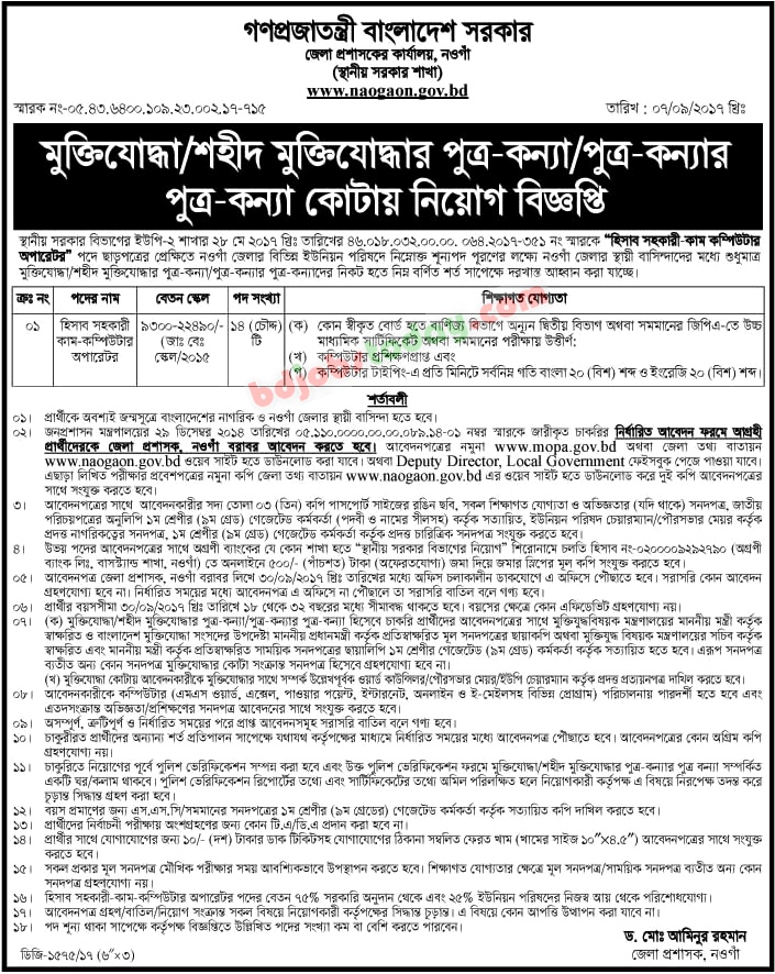 Office of District Commissioner, Naogaon jobs