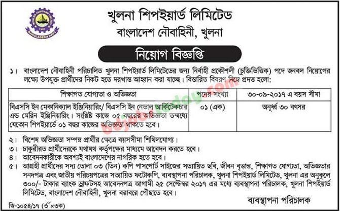 Khulna Shipyard Limited jobs