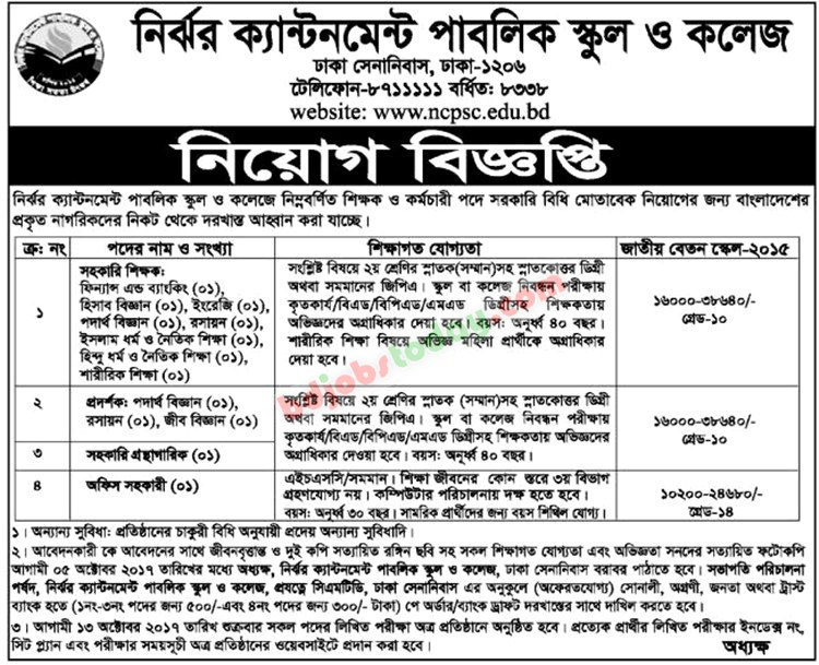 Nirjhor Cantonment Public School and College jobs