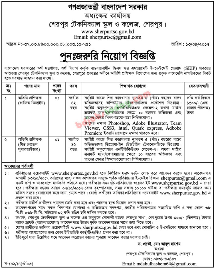 Sherpur Technical School and College jobs