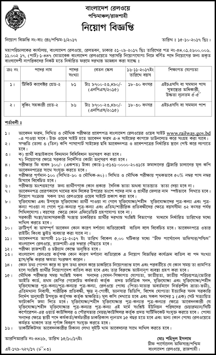 Bangladesh Railway jobs