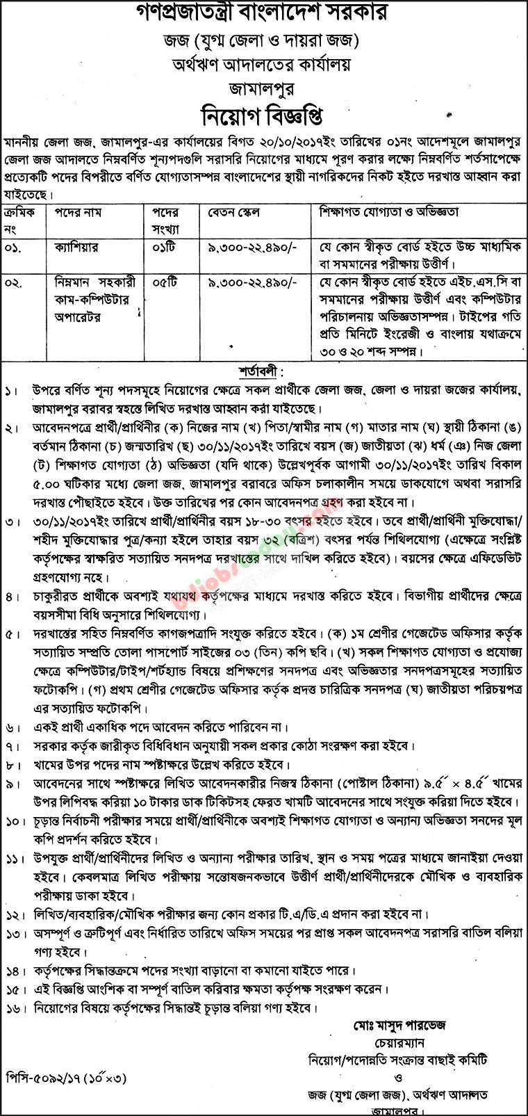 Office of Finance Loan Court, Jamalpur jobs