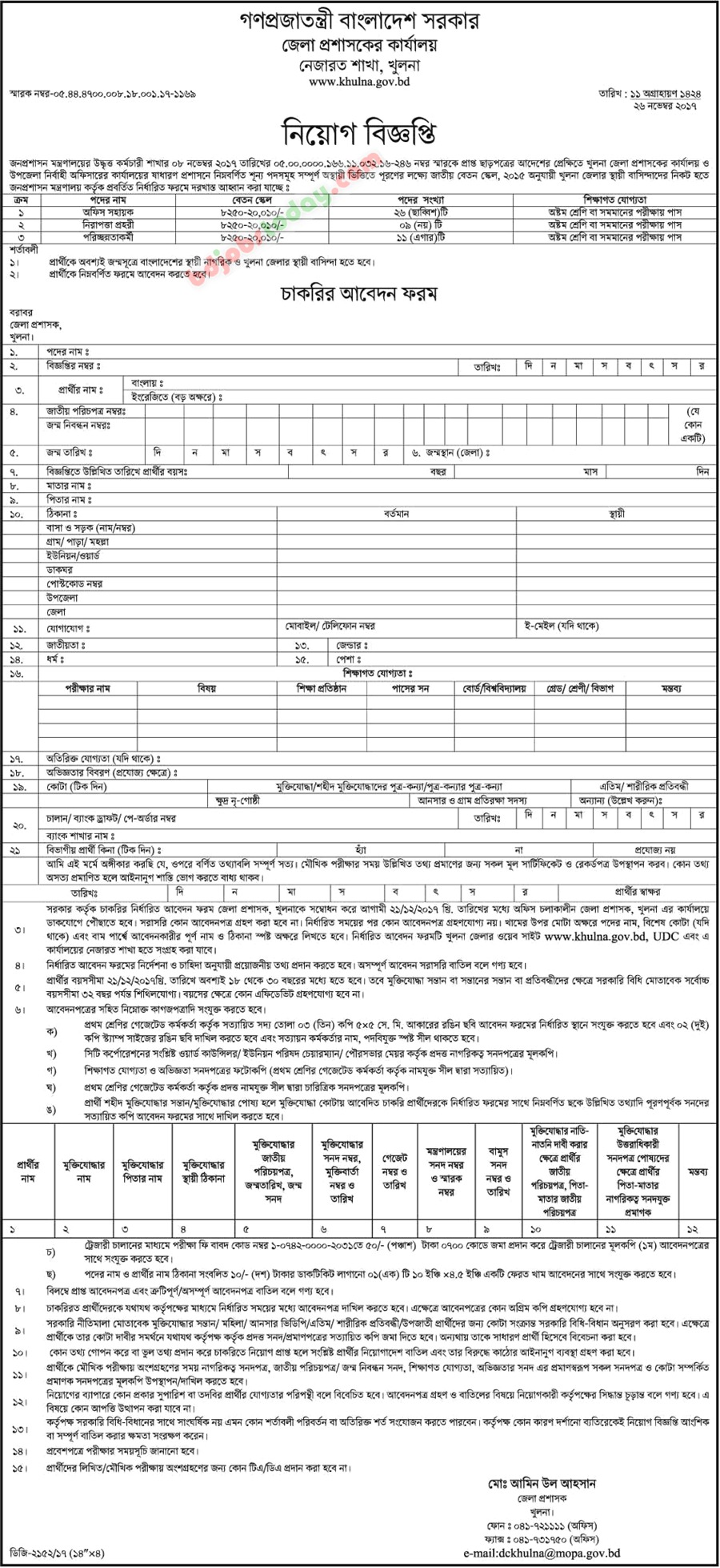 Office of District Commissioner, Khulna jobs