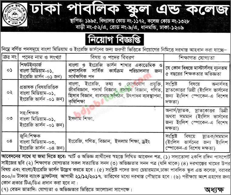 Dhaka Public School and College jobs