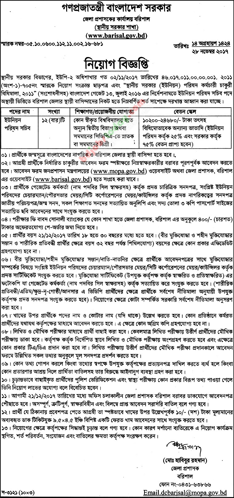 Office of District Commissioner, Barisal jobs