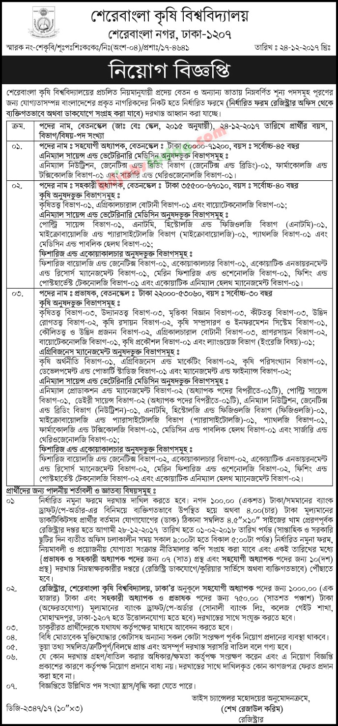 Sher-e-Bangla Agricultural University jobs