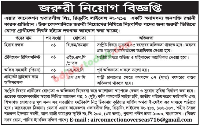 Air Connection Overseas Ltd jobs