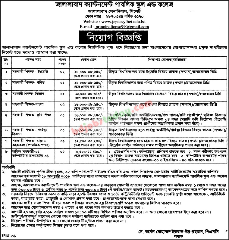 Jalalabad Cantonment Public School and College jobs