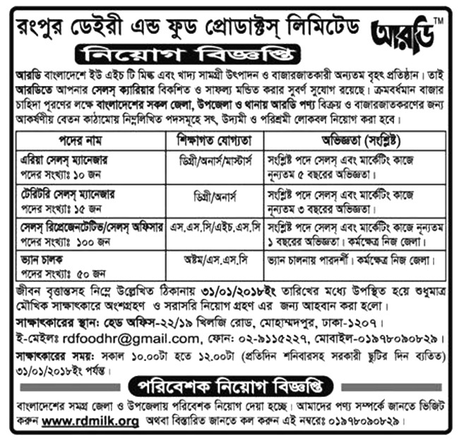 Rangpur Dairy and Food Products Limited jobs