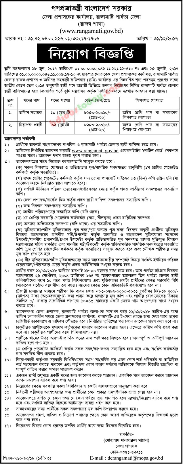 Office of District Commissioner, Rangamati Hill Tracks jobs
