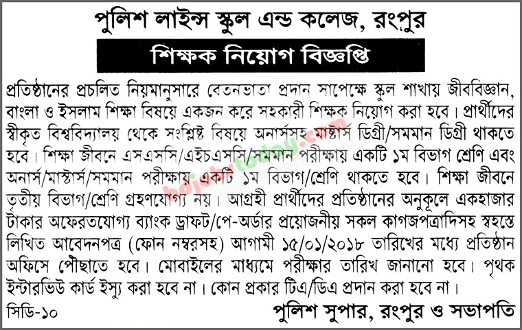 Police Lines School and College, Rangpur jobs