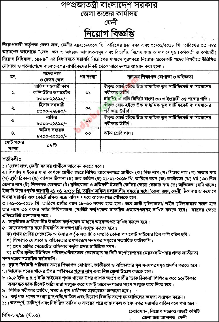 Office of District Judge, Feni jobs