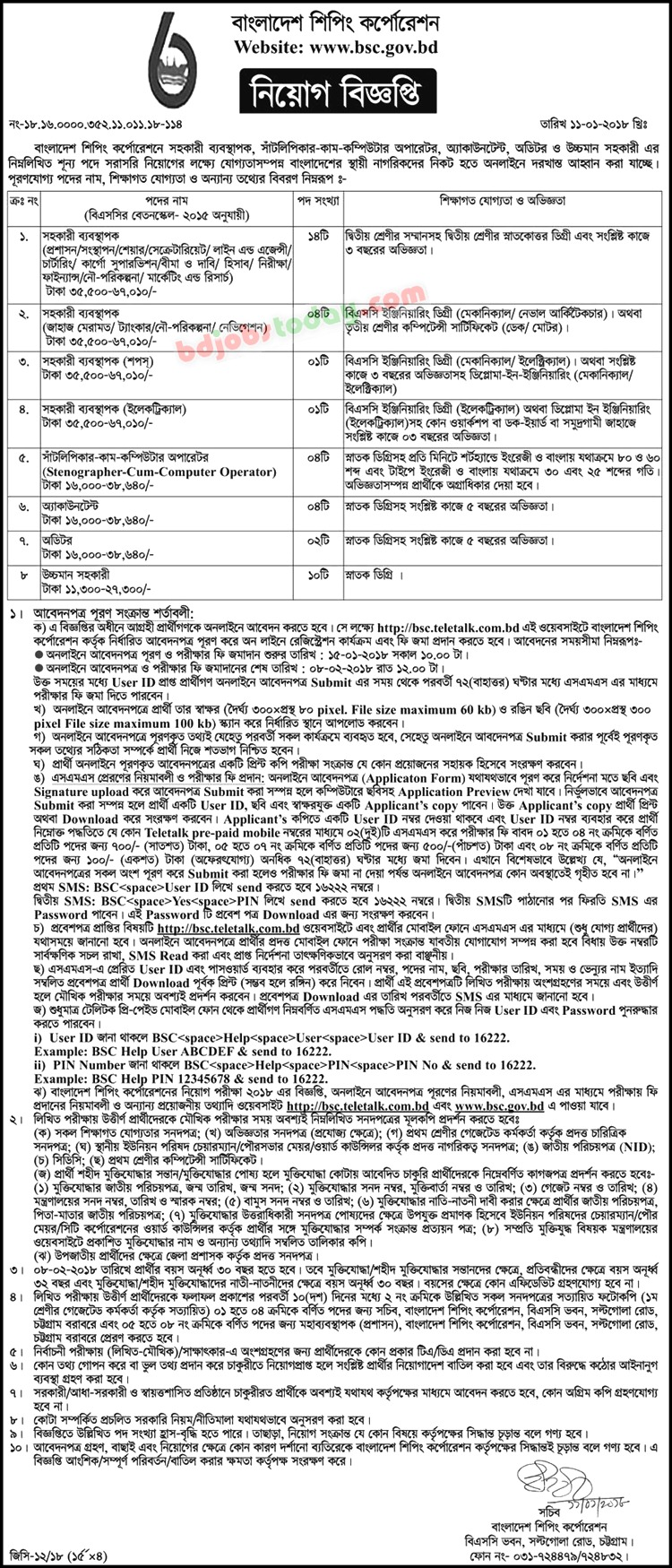 Bangladesh Shipping Corporation jobs