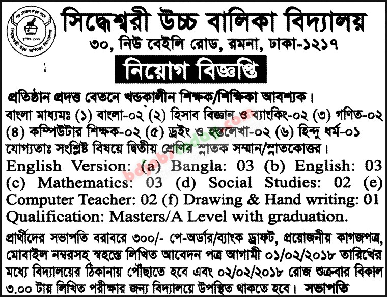 Shiddheswari Girls High School jobs
