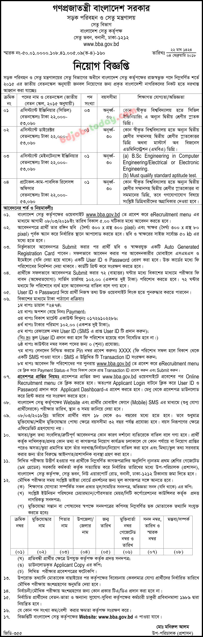 Bangladesh Bridge Authority jobs