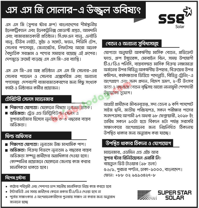 SSG (Super Star Group) jobs
